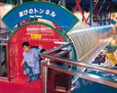 遊びのトンネル