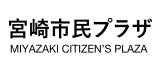 宮崎市民プラザ