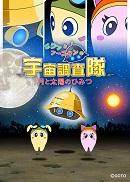 小学校(6年生)学習番組【ポワンとフーニャンの宇宙調査隊~太陽と月のひみつ】