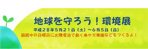 5/21(土)~6/5(日)    地球を守ろう!環境展