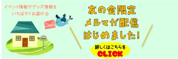 友の会限定メールマガジン配信中!