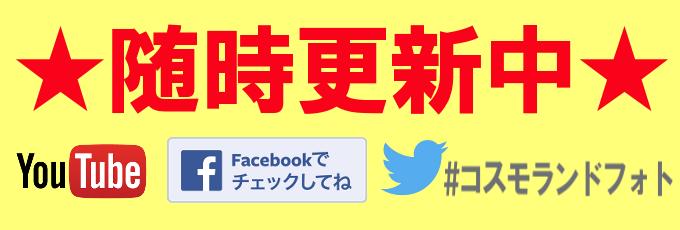 宮崎科学技術館【公式】SNS随時更新中