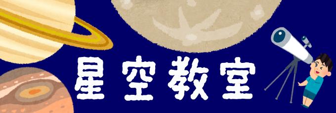 星空教室(5月)