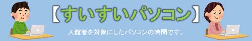 web用バナー(すいすい)_web