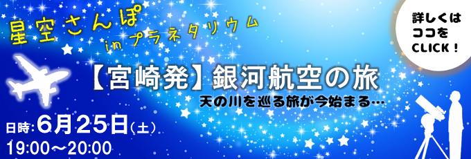 星空さんぽinプラネタリウム~銀河航空の旅~