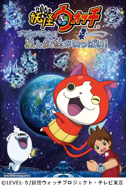 【公開中】「妖怪ウォッチ プラネタリウムは星と妖怪がいっぱい!」