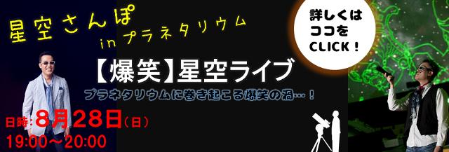 星空さんぽinプラネタリウム(8月)~【爆笑】星空ライブ