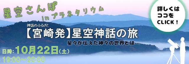 星空さんぽinプラネタリウム(9月)~【宮崎発】星空神話の旅