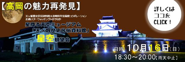 スターウォッチングinまちなか【会場:天ヶ城歴史民俗資料館】