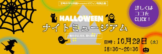 宮崎科学技術館Presentsハロウィン特別企画「ナイトミュージアム~奪われた光を、取り戻せ!~」