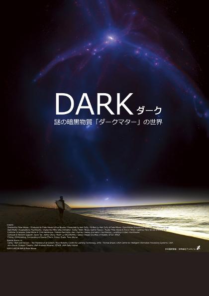 団体向け【DARK】