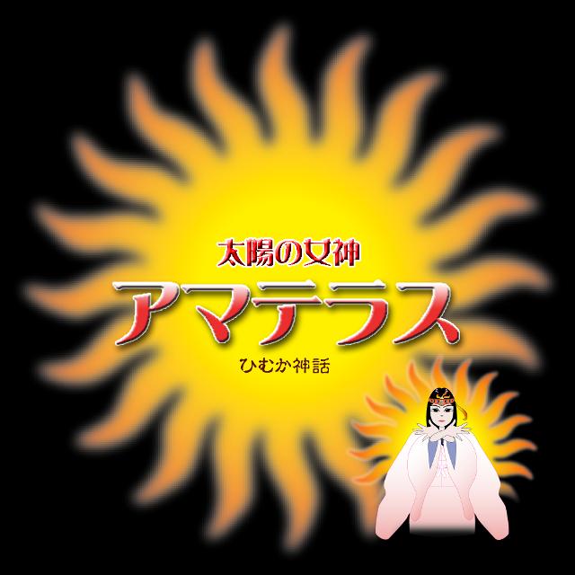 団体向け【太陽の女神 アマテラス(ひむか神話)】