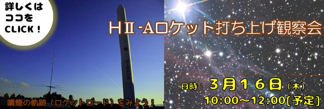 HⅡ-Aロケット33号機打ち上げ観察会