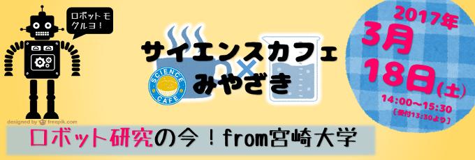 サイエンスカフェ「ロボット研究の今!from宮崎大学」