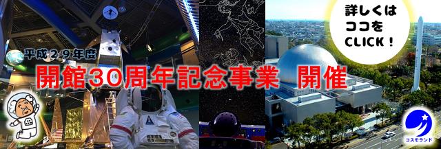 開館30周年記念 特別企画展「アポロ展」