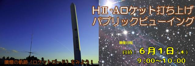 HⅡ-Aロケット34号機打ち上げパブリックビューイング