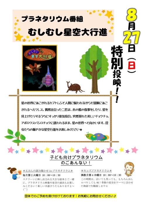 キッズアワー(8月)ちらし_02web