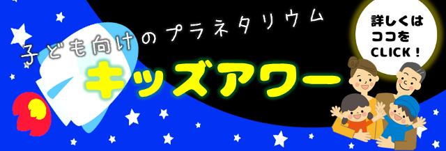 〔子ども向けプラネタリウム投映〕キッズアワー(7月)