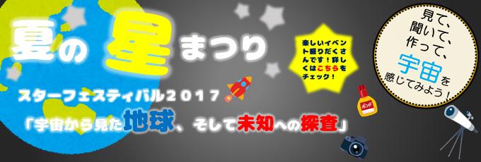 夏の星まつり スターフェスティバル2017 「宇宙から見た地球、そして未知への探査」