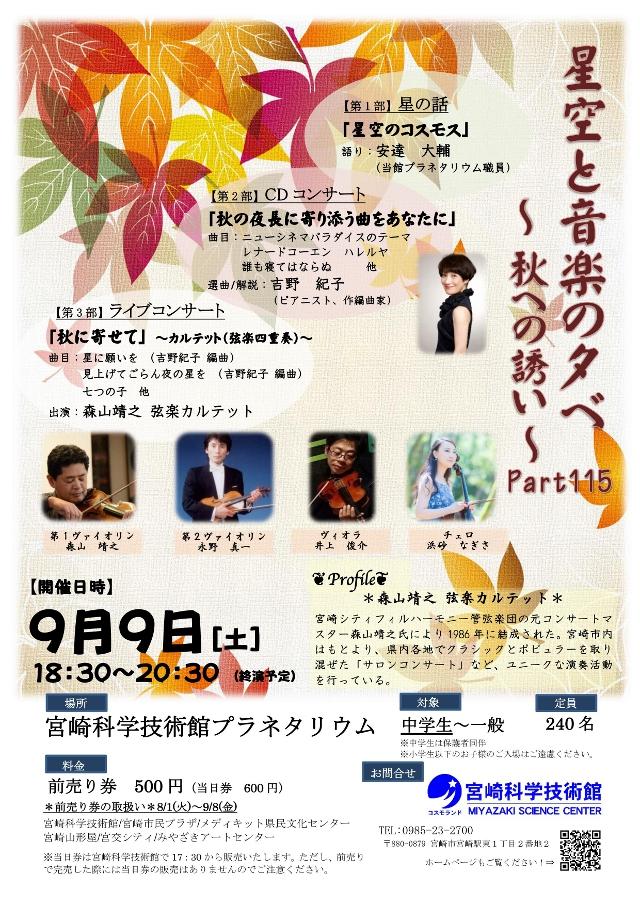 星空と音楽の夕べ Part115~秋への誘い~
