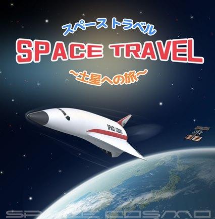 8/2からコスモベース新番組「スペーストラベル~土星への旅~」が始まります!!