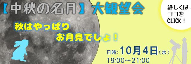 【中秋の名月】大観望会