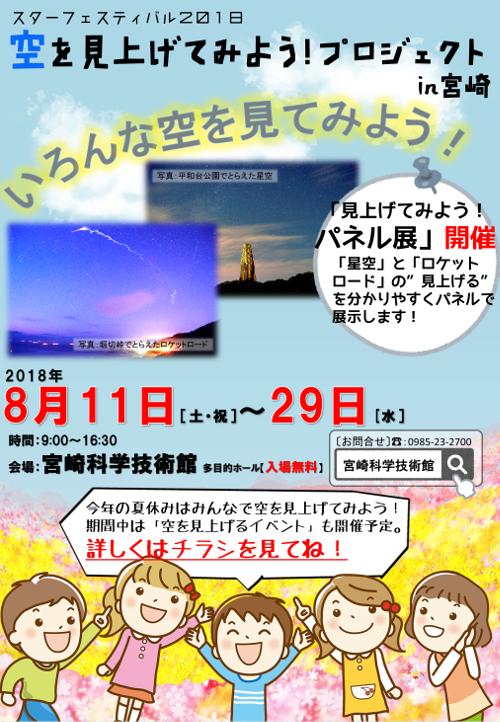 スターフェスティバル2018「空を見上げてみよう!プロジェクトin宮崎」