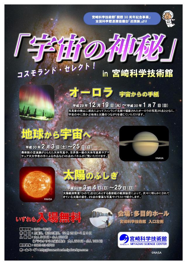 巡回展「コスモランド・セレクト 宇宙の神秘」in宮崎科学技術館