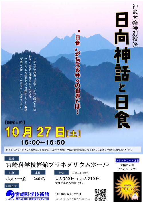 1日限定投映!【神武大祭特別投映 日向神話と日食】(10月27日)