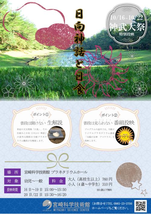 【神武大祭特別投映 日向神話と日食】 ※R1年度の投映は終了しました