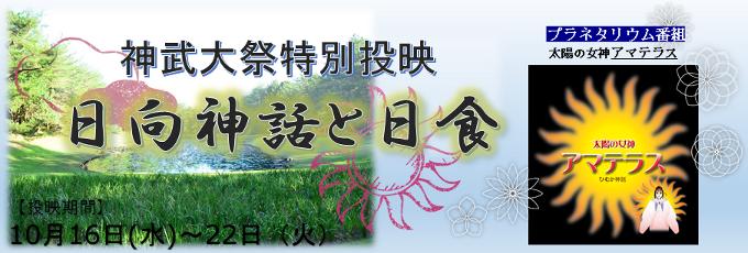 【神武大祭特別投映】 日向神話と日食