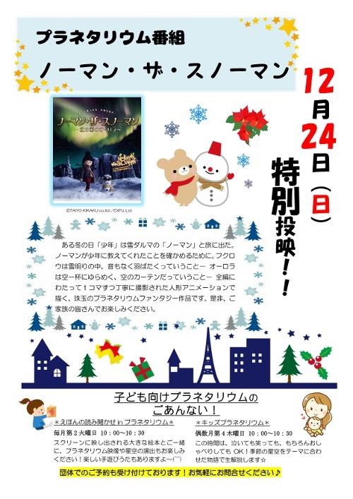 キッズアワー(12月)ちらし_web2