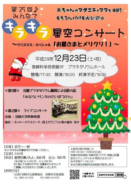 第25回 みんなでキラキラ星空コンサート~クリスマス・スペシャル「お星さまとメリクリ!」~