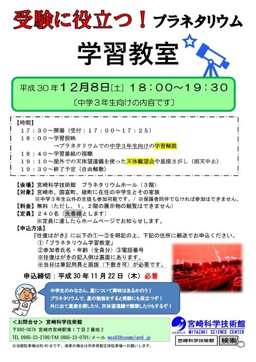 プラネタリウム親子学習教室(中学3年生向け)