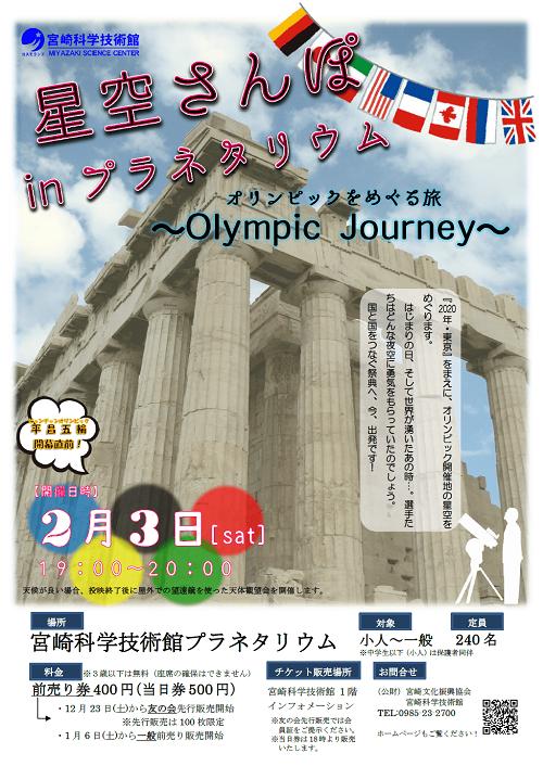 星空さんぽinプラネタリウム(2月)~Olympic Journey(オリンピックをめぐる旅)~