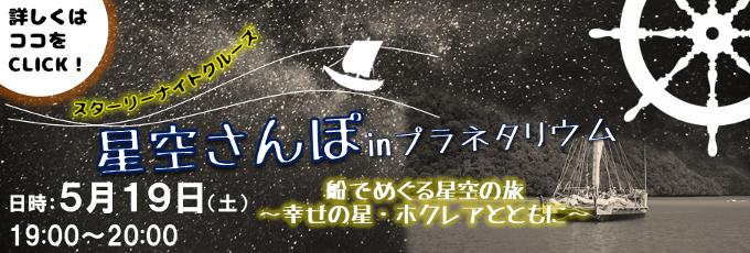 星空さんぽinプラネタリウム(5月)「船でめぐる星空の旅~幸せの星・ホクレアとともに~」