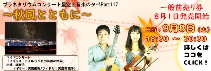 星空と音楽の夕べ Part117~秋風とともに~
