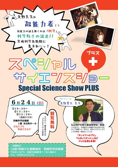 6/24(日)スペシャルサイエンスショー+(プラス)≪申し込み不要≫