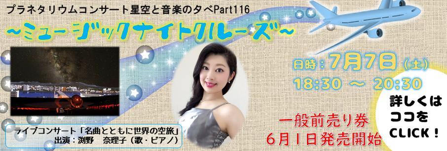 星空と音楽の夕べ Part116~ミュージックナイトクルーズ~