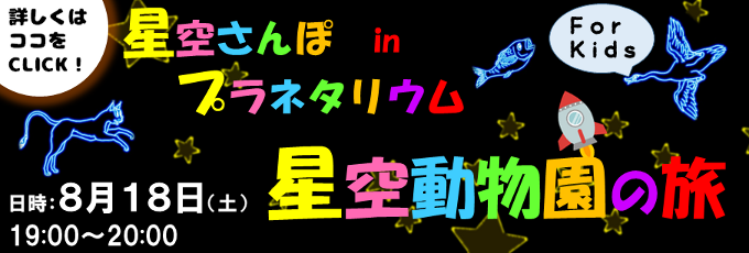 星空さんぽinプラネタリウム(8月)「星空動物園の旅」