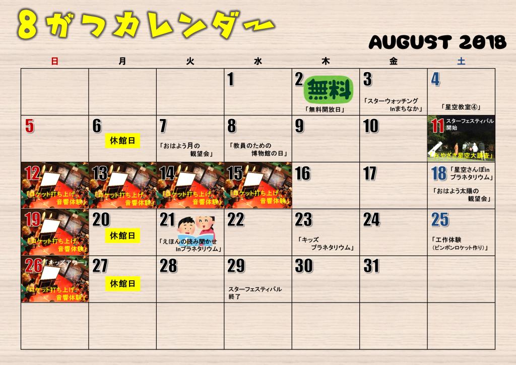 SF2018_calendar