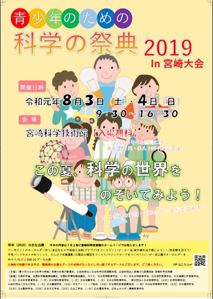 8/3(土)8/4(日) 青少年のための科学の祭典2019 in宮崎大会