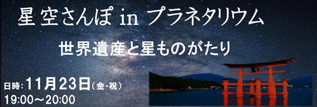 星空さんぽinプラネタリウム(11月)「世界遺産と星ものがたり」