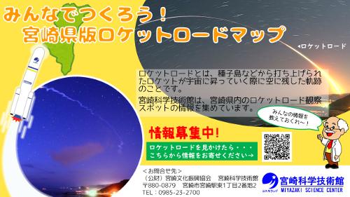 ロケットロードマップ募集中_web