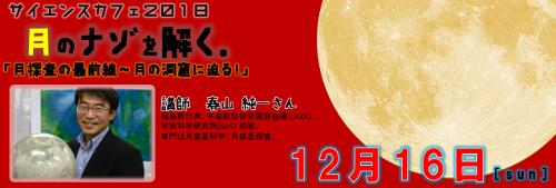 サイエンスカフェ 月のナゾを解く。「月探査の最前線~月の洞窟に迫る!」