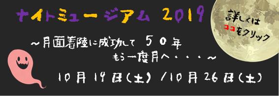 10/19(土)・10/26(土 ) ナイトミュージアム2019~月面着陸に成功して50年 もう一度 月へ~