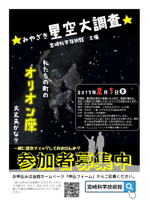 平成30年度「みやざき星空大調査(冬)」の実施について