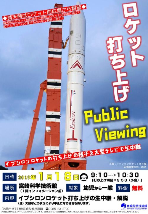 イプシロンロケット4号機打ち上げパブリックビューイング開催