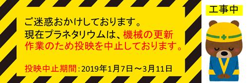 プラネタリウム投映中止(H31/1/7~3/11)のお知らせ