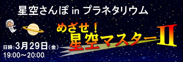 星空さんぽ(3月)開催について
